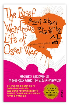 The Brief Wondrous Life of Oscar Wao - Korea